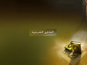 Al-Fatawa